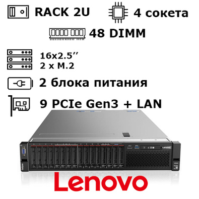 Lenovo ThinkSystem SR850