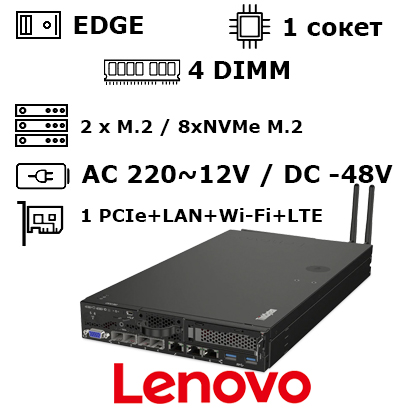 Lenovo ThinkSystem SE350